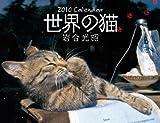 カレンダー世界の猫 2010