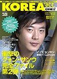 コリアアクト vol.08 (ワニムックシリーズ 90)