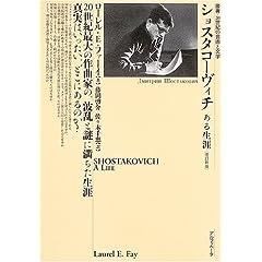 ローレル・E・ファーイ著『ショスタコーヴィチ ある生涯』アルファベータ社の商品写真