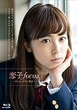 【早期購入特典あり】恋子focus~ある女子校生の物語~(生写真付) [Blu-ray]