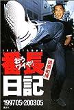おうワイや!清原和博番長日記—1997|05→2003|05