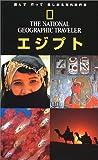 ナショナル ジオグラフィック 海外旅行ガイド エジプト (ナショナルジオグラフィック海外旅行ガイド)(アンドリュー ハンフリーズ)