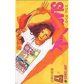 SLAM DUNK 17 (ジャンプ・コミックス)