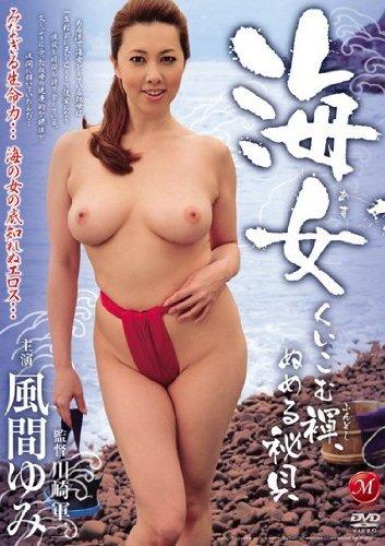 海女 くいこむ褌、ぬめる秘貝 風間ゆみ [DVD]
