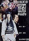 京極夏彦 怪 赤面ゑびす [DVD]