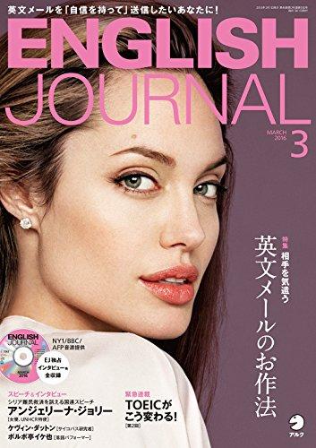 ENGLISH JOURNAL (イングリッシュジャーナル) 2016年3月号 [雑誌]