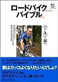 ロードバイクバイブル