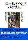 ロードバイクバイブル (エイムック (1203))