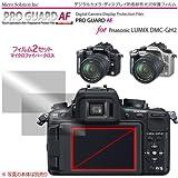 プロガードAF for Panasonic DMC-GH2 防指紋性保護光沢フィルム / DCDPF-PGPLGH2