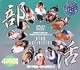 部活4時間 [DVD]