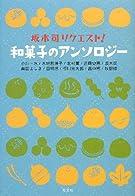 坂木司リクエスト!  和菓子のアンソロジー