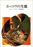 img - for Ecology of cuckoo (journal Nature Sensho) (1905) ISBN: 4886222129 [Japanese Import] book / textbook / text book