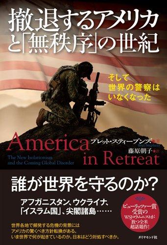 撤退するアメリカと「無秩序」の世紀ーーそして世界の警察はいなくなった