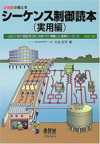 2色刷・絵とき シーケンス制御読本 実用編―JIS C 0617図記号(IEC60617)に準拠した実用シーケンス