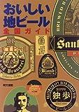 おいしい地ビール全国ガイド