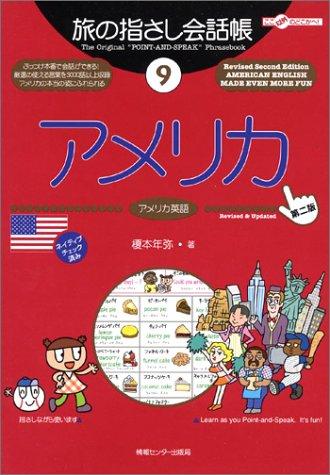 旅の指さし会話帳9アメリカ第2版 (旅の指さし会話帳シリーズ)