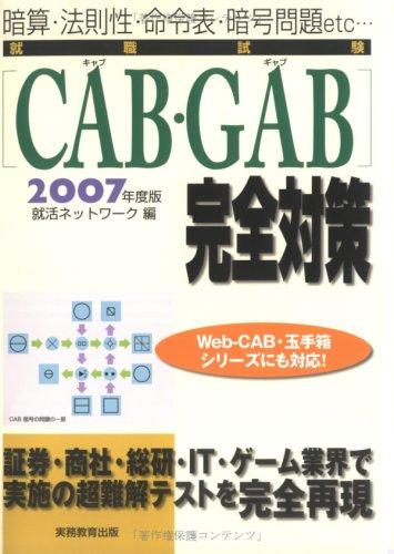 就職試験「CAB・GAB」完全対策