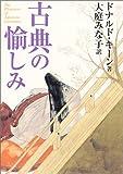 古典の愉しみ (宝島社文庫)