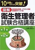 図解 衛生管理者試験合格講座—10日間でラクラク突破! (DO BOOKS)