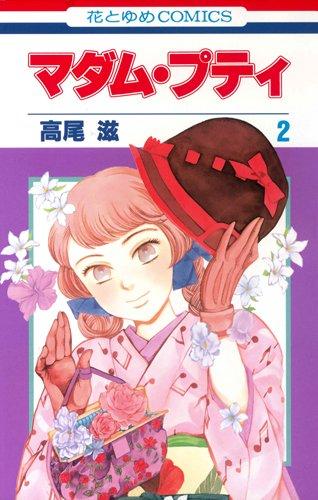 マダム・プティ 2 (花とゆめCOMICS)