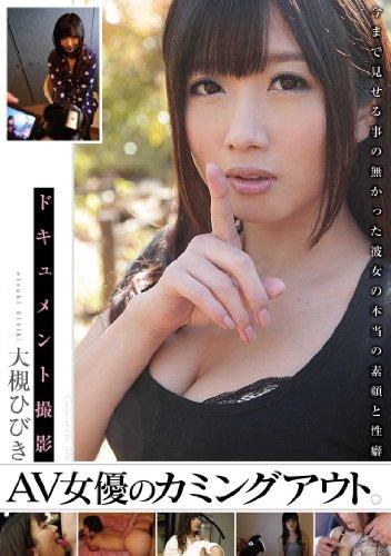 AV女優のカミングアウト! [DVD]