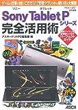 ソニータブレット Sony Tablet Pシリーズ 完全活用術 ゲームも仕事も1台でこなせる! 2画面タブレットの使い方を大解説