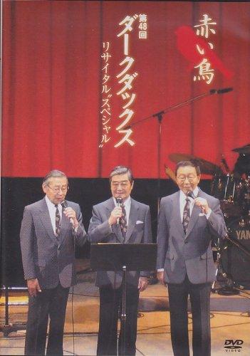 """第48回 ダークダックス リサイタル """"スペシャル"""" ~赤い鳥~ [DVD]"""