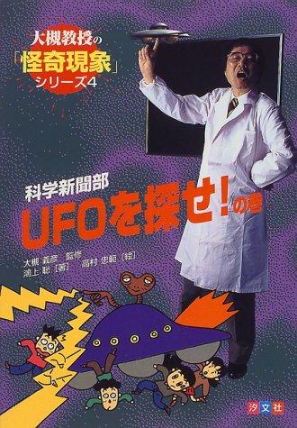 科学新聞部UFOを探せ!の巻 (大槻教授の「怪奇現象」シリーズ)