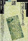 ヴァロワ・タピスリーの謎 (ヴァールブルク コレクション)