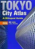 Tokyo City Atlas: A Bilingual Guide (1568364458) by Kodansha International