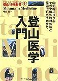 登山医学入門 (ヤマケイ・テクニカルブック 登山技術全書)