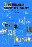 映画監督術 SHOT BY SHOT