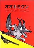 オオカミクン (名作絵本復刊シリーズ)