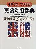 イギリス・アメリカ 英語対照辞典