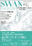 SWAN MAGAZINE Vol.5 2006秋号