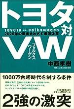 トヨタ対VW(フォルクスワーゲン) 2020年の覇者をめざす最強企業