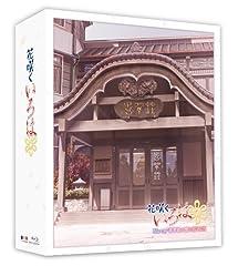 TVシリーズ「花咲くいろは」 Blu-ray '喜翆荘の想い出'BOX (2013年5月31日までの期間限定生産)
