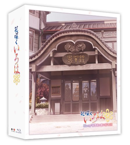 TVシリーズ「花咲くいろは」 Blu-ray \'喜翆荘の想い出\'BOX (2013年5月31日までの期間限定生産)