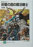 砂塵の国の魔法戦士—魔法戦士リウイ (富士見ファンタジア文庫)(水野 良)