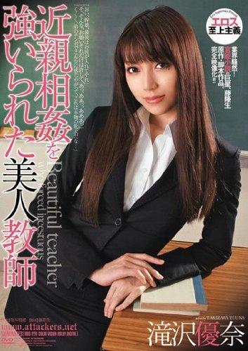 近親相姦を強いられた美人教師 滝沢優奈 [DVD]