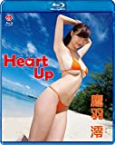 鷹羽澪 Heart-Up Blu-ray [BD]