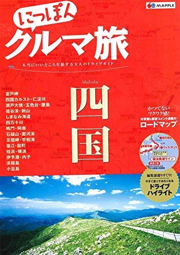 にっぽんクルマ旅 四国 (旅行 ガイドブック)