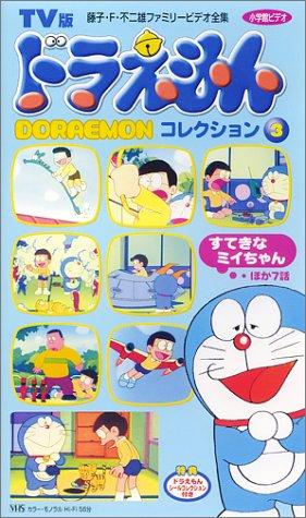 ドラえもんコレクション(3) [VHS]