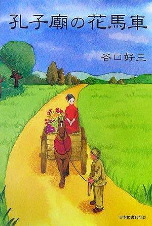 孔子廟の花馬車
