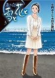 蔵の宿雪と花と 3 (芳文社コミックス)