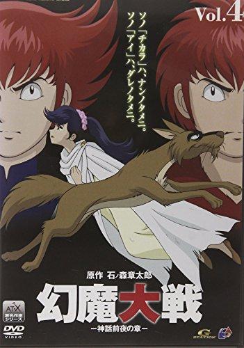 幻魔大戦(4) 神話前夜の章 [DVD]