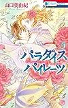 パラダイス パイレーツ 3 (花とゆめCOMICS)