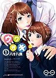 ウワガキ 1巻<ウワガキ> (ビームコミックス(ハルタ))