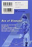 ダイヤのA(19) (講談社コミックス)