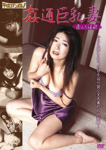 姦通巨乳妻 / 歪んだ淫欲 [DVD]